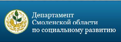 Департамент смоленской области по социальному развитию