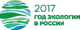 Год экологии 2017 в РФ