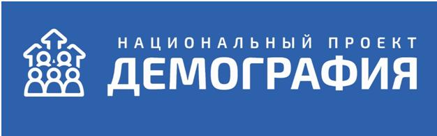 Реализация проекта «Старшее поколение» национального проекта «Демография»